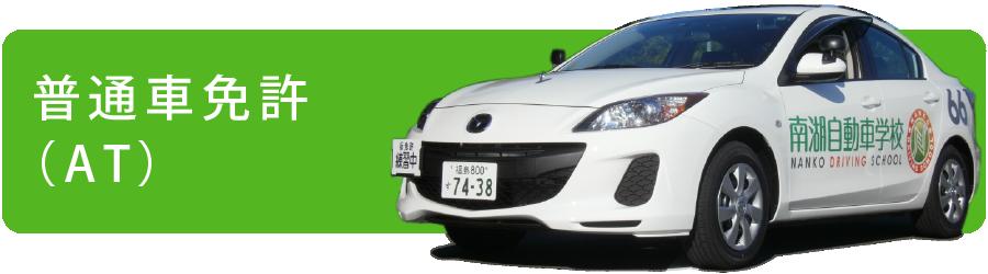 普通車免許 (AT車)