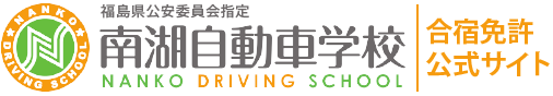 南湖自動車学校|合宿免許公式サイト